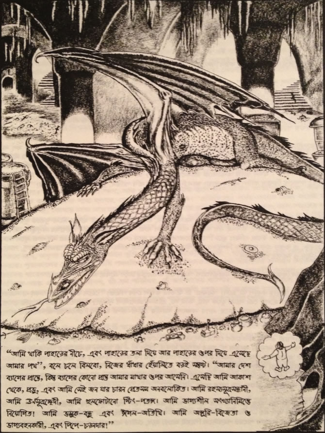 Of pdf lord the rings bangla